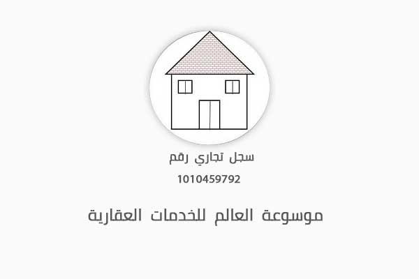 مكاتب راقية للإيجار – منطقة الجوف – مدينة سكاكا