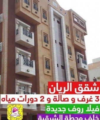 Apartments for Rent in Al-Rayyan neighborhood