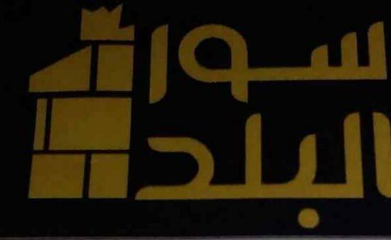 مؤسسة سور البلد للعقارات