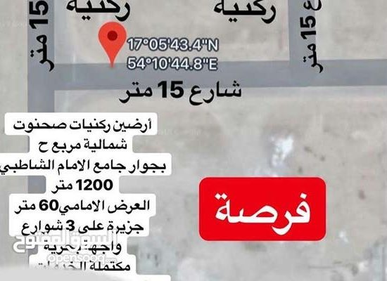 Two plots with an instrument for sale in Salalah and a southern sea front