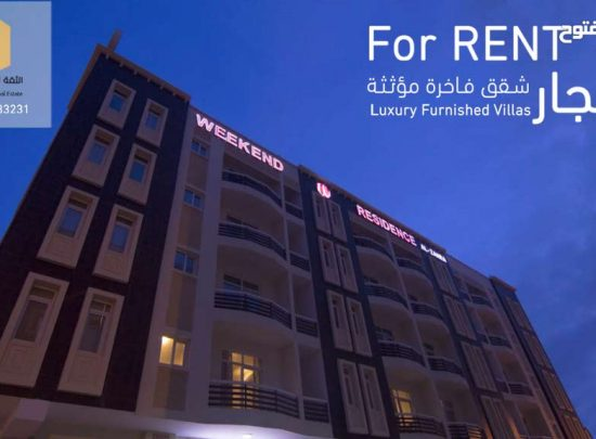 For rent in Salalah, hotel furnishing apartments in Al-Zahra complex, daily / weekly / monthly