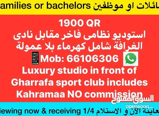 Studio without commission for rent in Al Gharrafa